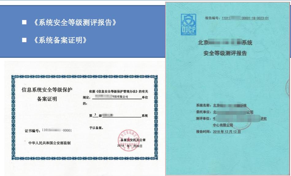 信息安全登记保护证书