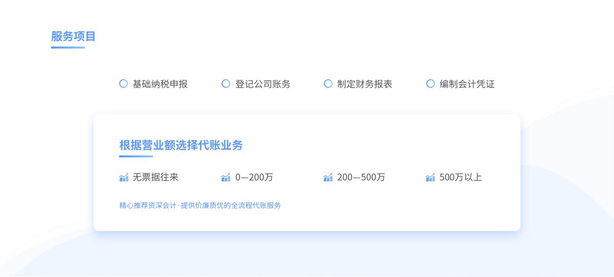 天津零申报代理记账服务