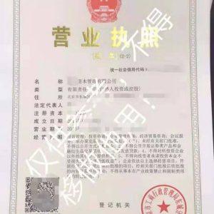 北京东城区资本管理公司转让