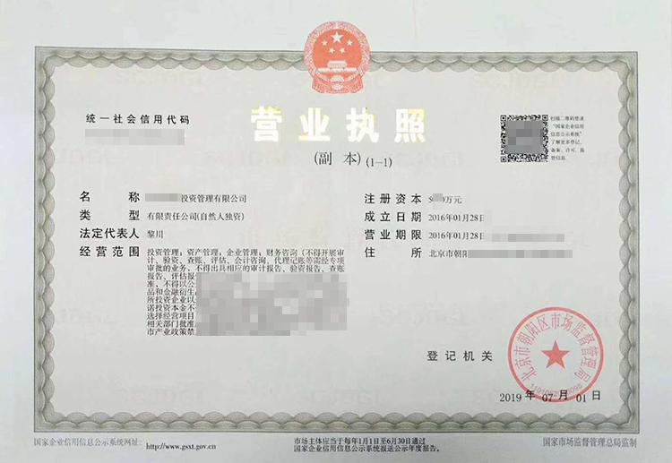 北京国家局投资公司转让