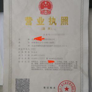 转让一家北京朝阳区三项培训公司(绘画,书法,音乐)