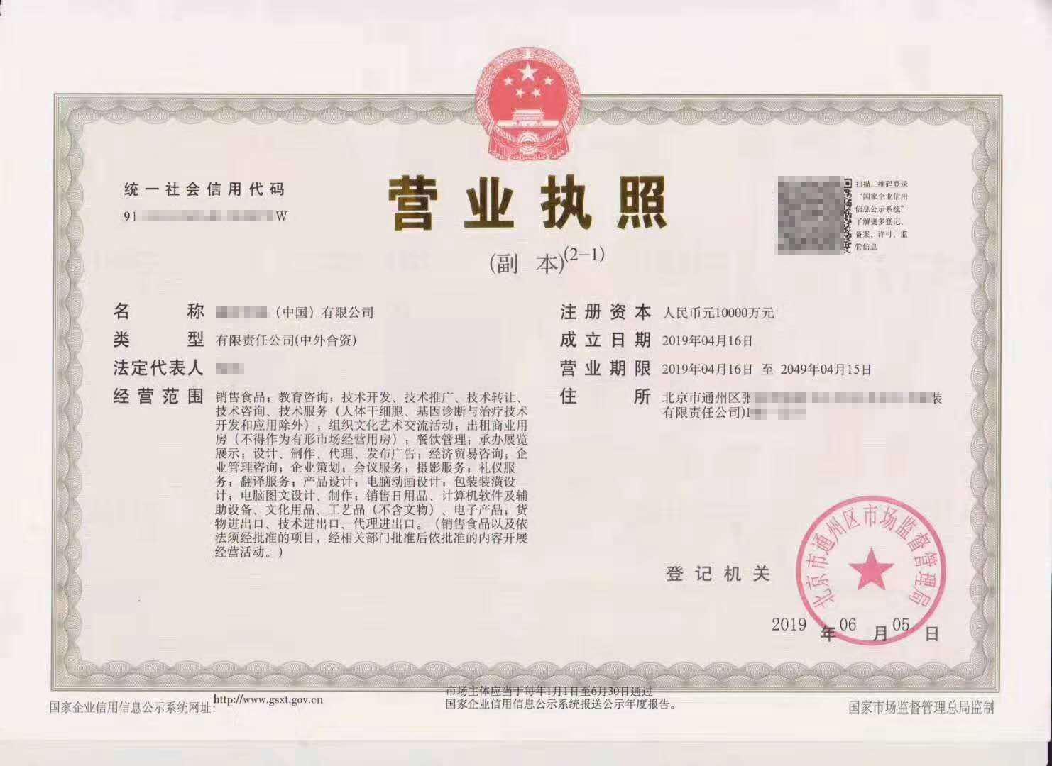 北京国字头中外合资公司营业执照转让