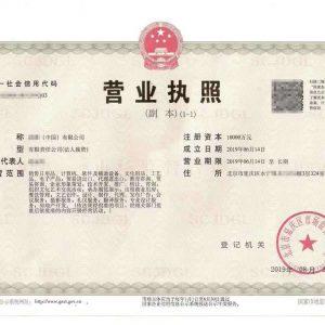 北京国字头贸易公司转让