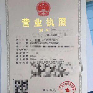 转让15年朝阳资产管理公司,地址不用续费干净无异常
