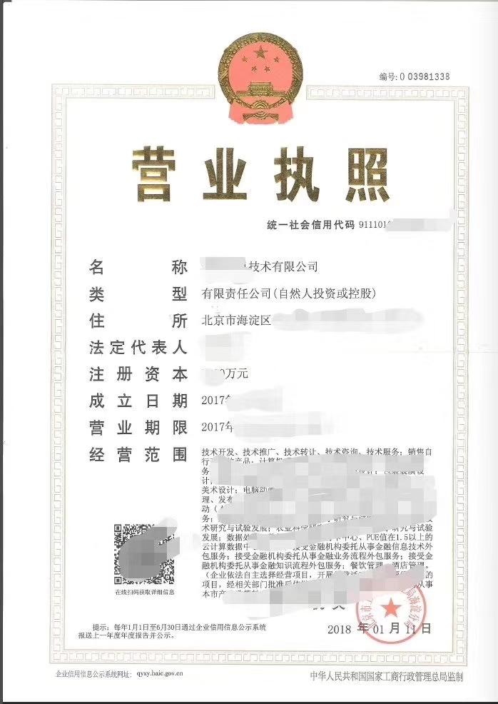 北京海淀区国家局核名公司转让