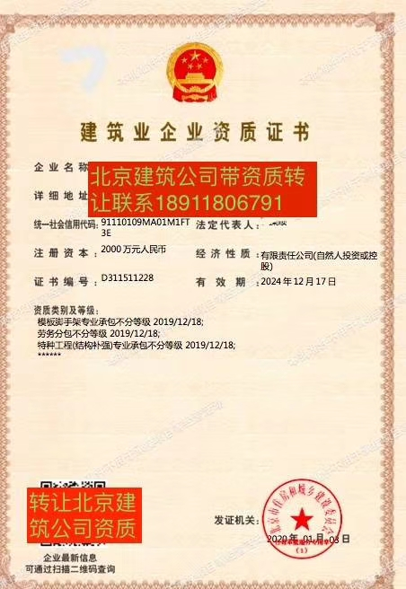 北京建筑资质公司转让