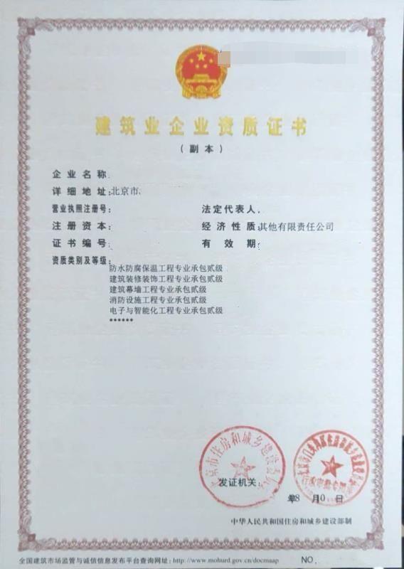 北京建筑工程三级资质转让