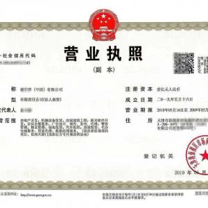 天津国字头房地产公司转让