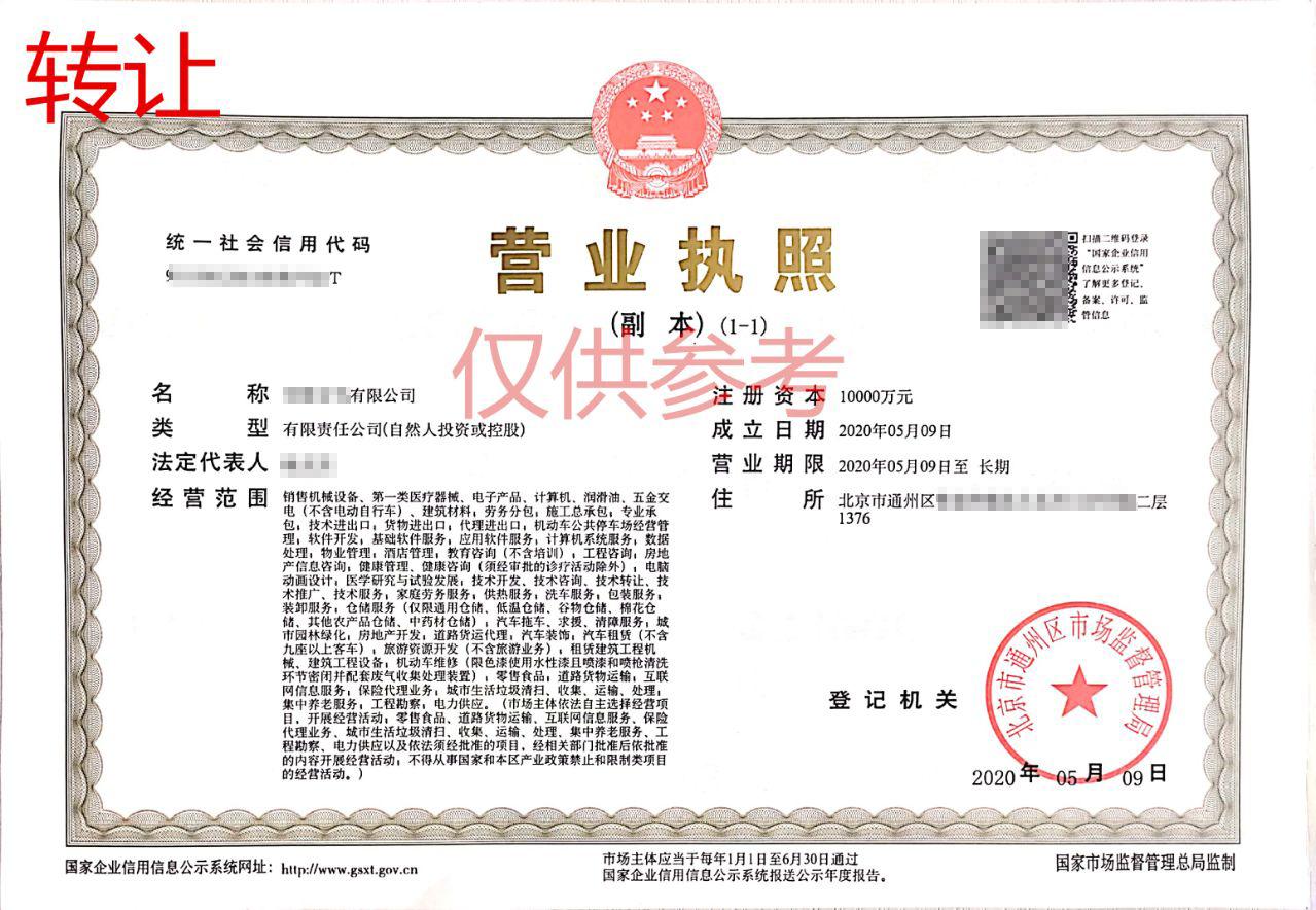 北京的无行政去行政区划无行业特点的万能执照