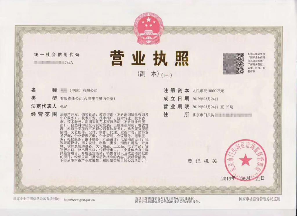 北京房地产国字头公司转让