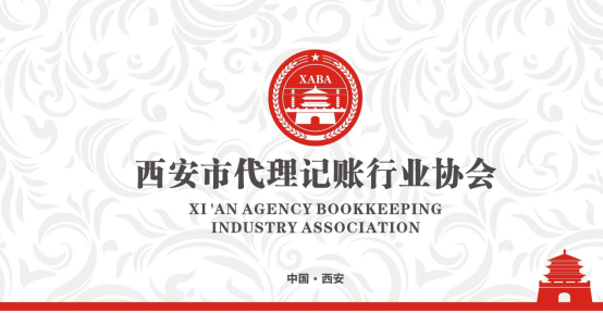 西安市代理记账行业协会