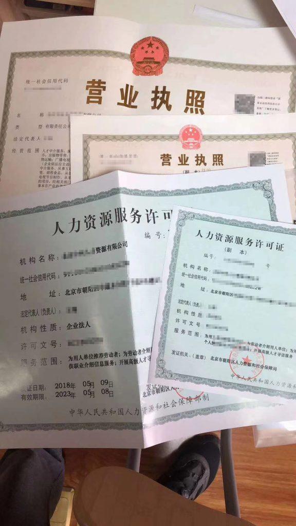 北京朝阳区人力资源公司转让
