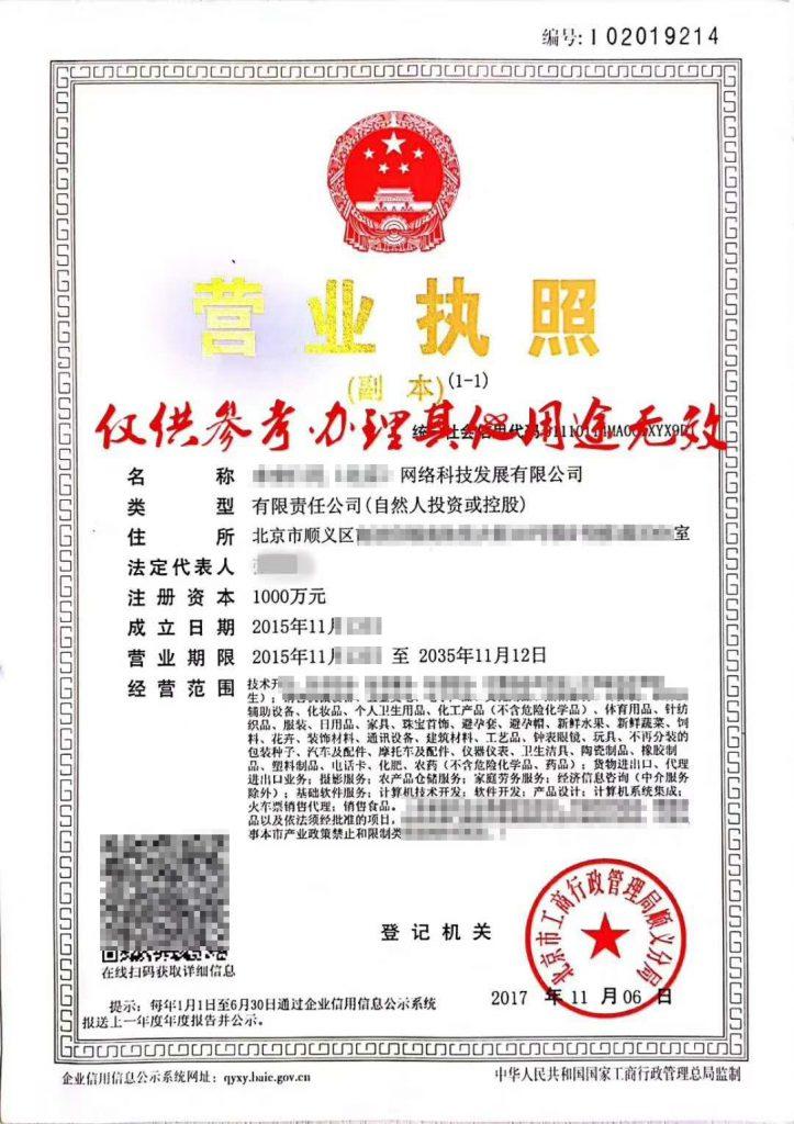 北京顺义科技公司转让