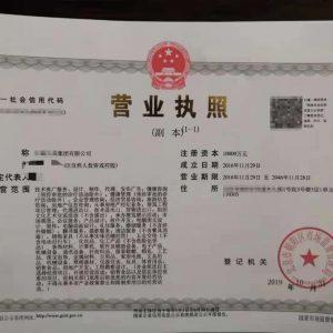 北京朝阳区集团公司转让