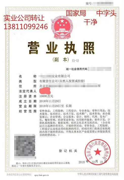 北京国家局实业公司转让