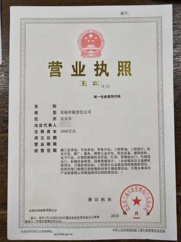 北京建筑工程承包资质公司转让