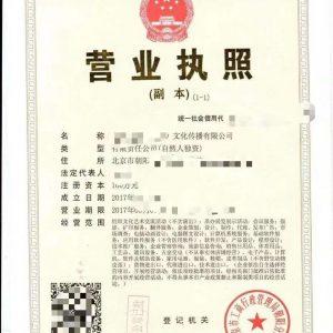 北京文化传播公司转让
