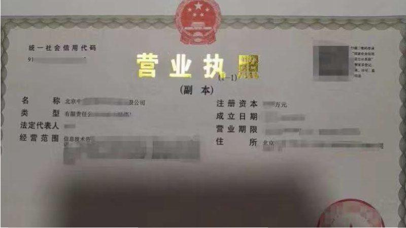 北京昌平车指标公司转让