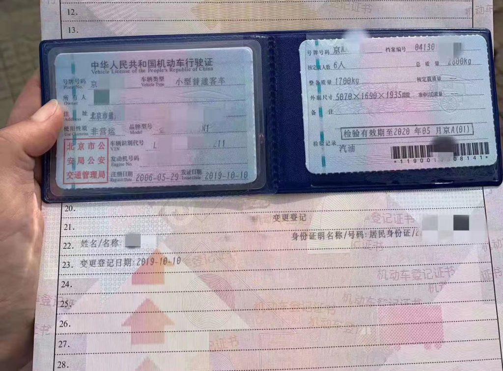 北京公司汽车指标转让
