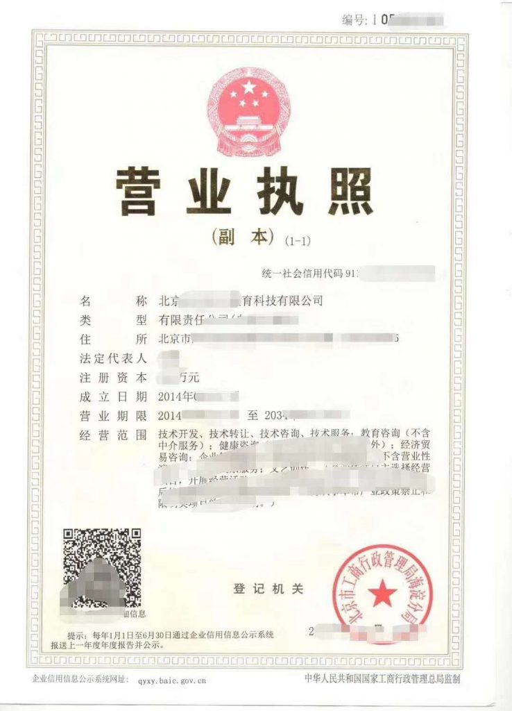 北京教育科技公司转让