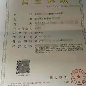 北京平谷生物科技公司转让
