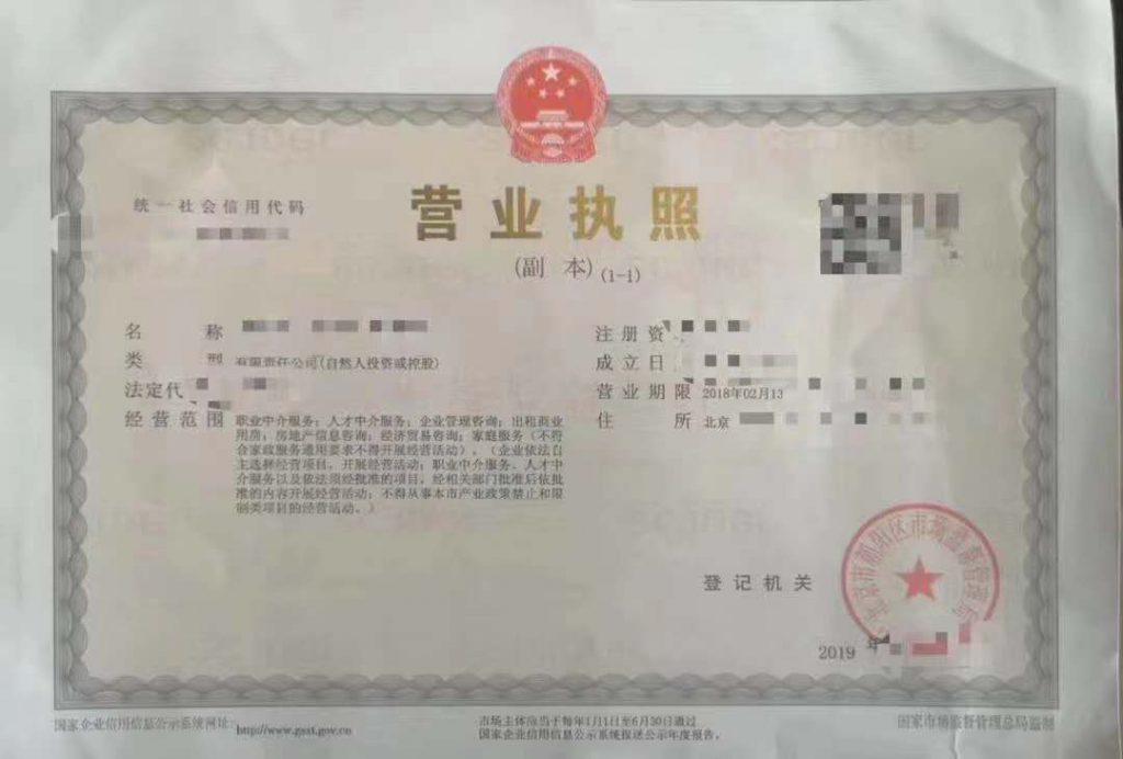 北京劳务派遣人力资源公司转让【一手资源】