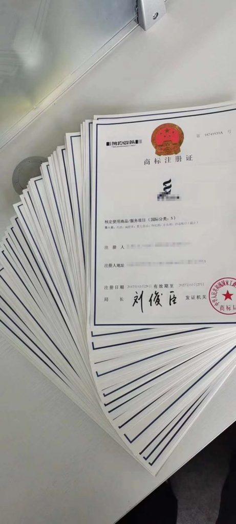 顺义公司60个商标证书