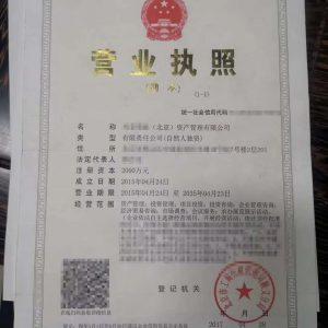 北京顺义区资产管理公司转让