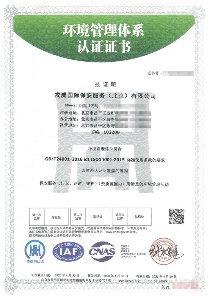 保安公司环境管理认证证书