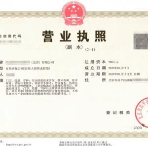 北京保安公司营业执照