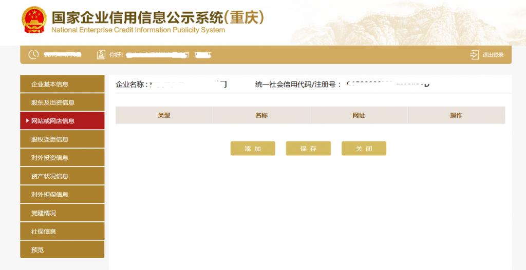 网站信息页面