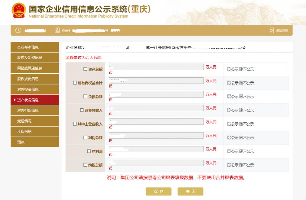 资产状况信息页面