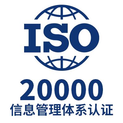 iso2000信息管理质量体系认证