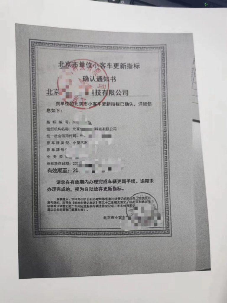 车指标证书