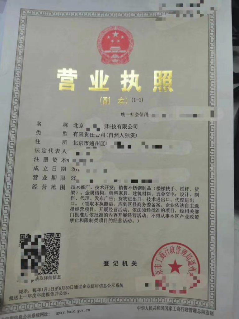 北京通州科技公司营业执照
