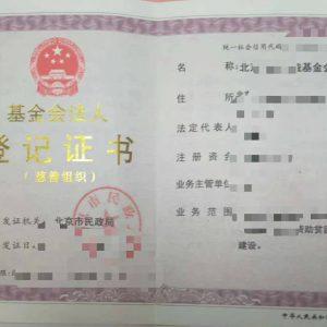 基金会证书