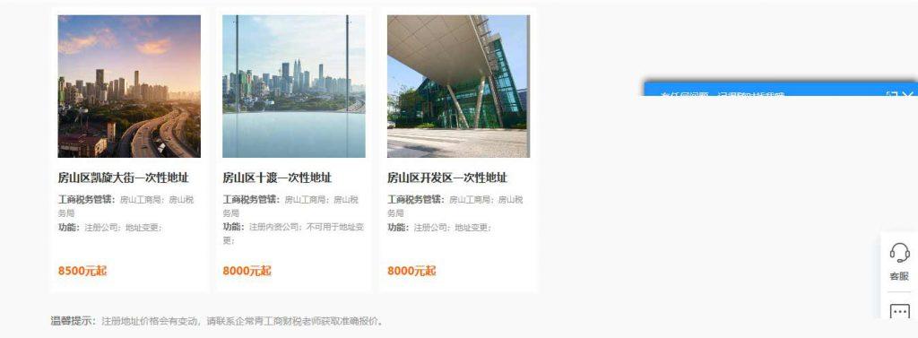北京房山注册地址费用