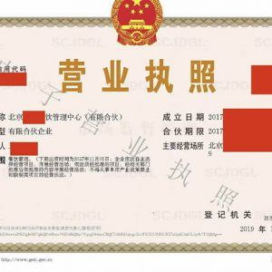 北京餐饮公司转让