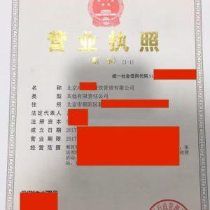 北京朝阳餐饮管理公司转让