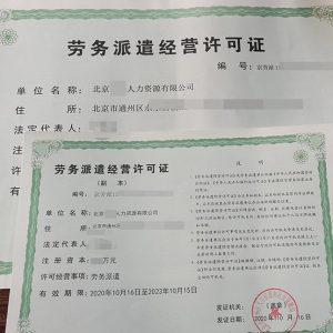 北京人力资源公司执照转让