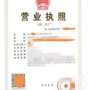 北京商业保理公司转让