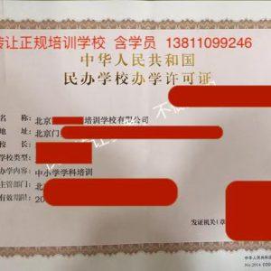 北京培训学校转让