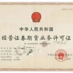 经营证券期货业务许可证