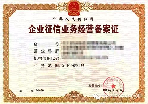 企业征信业务经营备案证