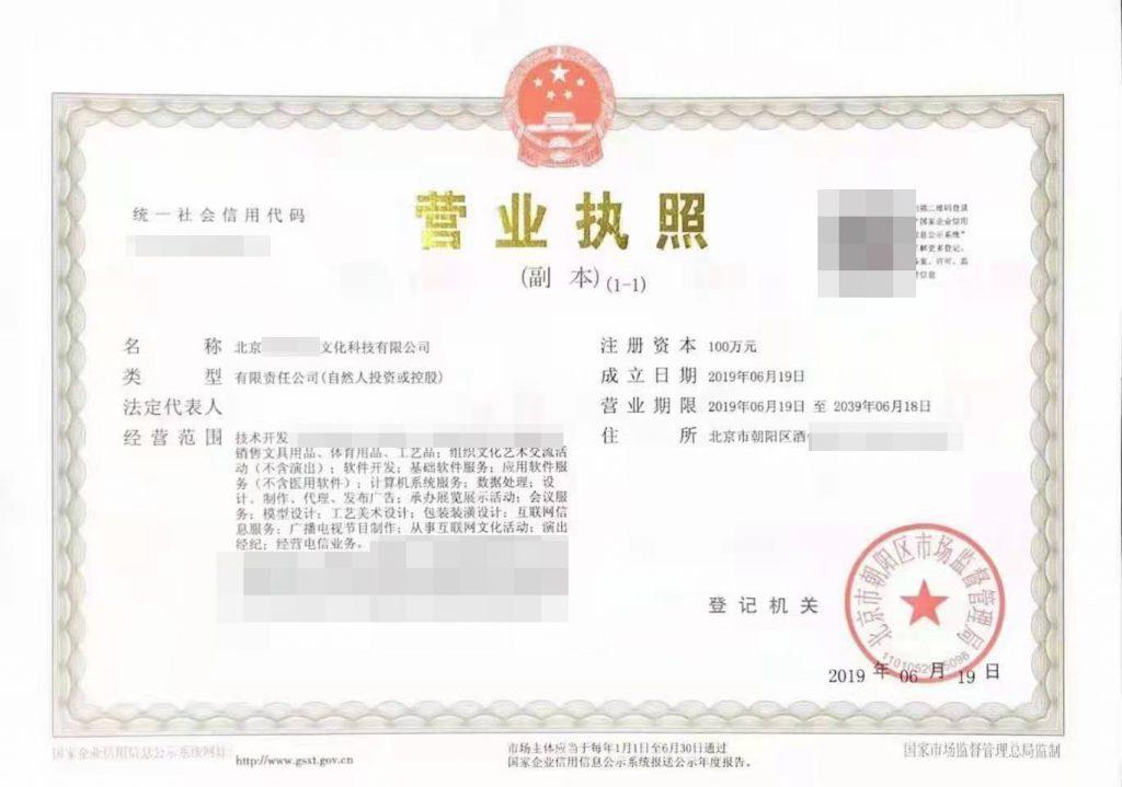 北京可从事网络直播公司营业执照