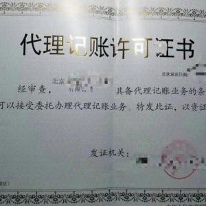 北京代理记账公司转让