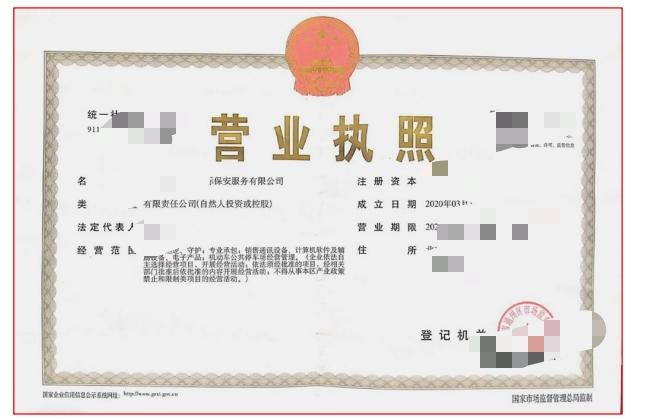北京国际保安服务有限公司营业执照
