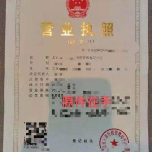 北京郊区投资管理公司转让