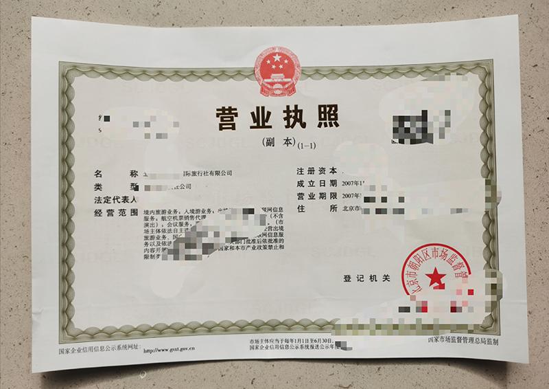 北京旅行社营业执照转让