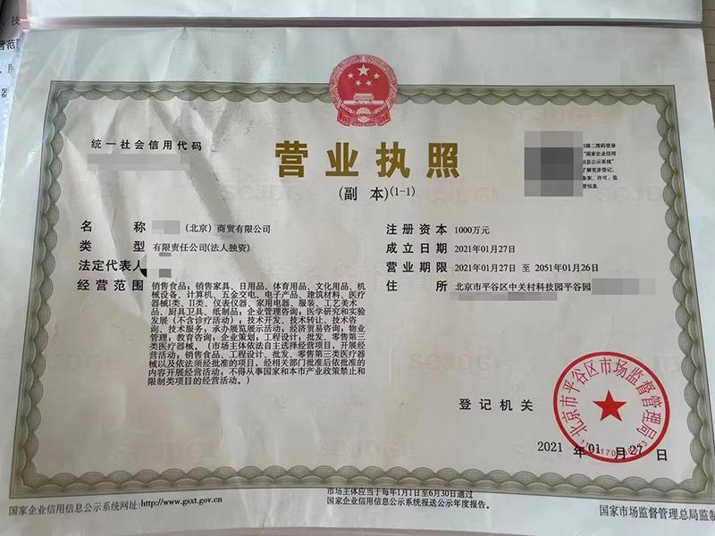 北京平谷贸易公司转让